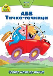 ABV Tačka-tačkica 4-6 - School zone