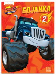 BLEJZ i velike mašine - Bojanka 2 - Nickelodeon