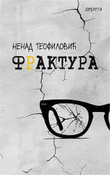 Fraktura - Nenad Teofilović
