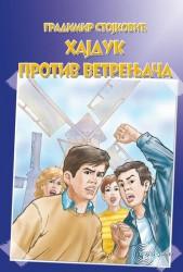 Hajduk protiv vetrenjača - Gradimir Stojković