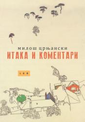 Itaka i komentari - Miloš Crnjanski