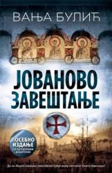 Jovanovo zaveštanje - Posebno izdanje - Vanja Bulić