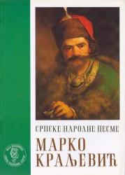 Marko kraljević - Srpske narodne pesme