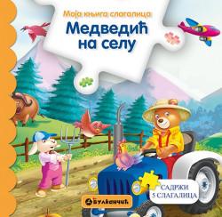 Moja knjiga slagalica: Medvedić na selu