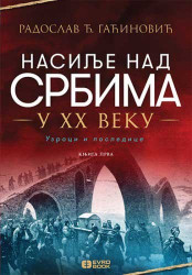 Nasilje nad Srbima u XX veku I-II - Radoslav Đ. Gaćinović