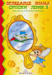 Ogledalce znanja - Srpski jezik 3