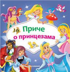 Priče o princezama