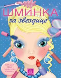 ŠMINKA - za zvezdice - Eleonora Barsoti