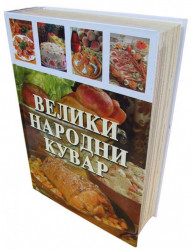 Veliki narodni kuvar - Spasenija-Pata Marković