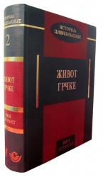 Život Grčke - Vil Djurant