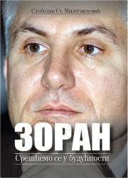 Zoran - Srešćemo se u budućnosti - Slobodan St. Milosavljević