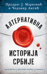 Alternativna istorija Srbije - Čedomir Antić, Predrag J. Marković