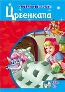 Čarobni svet bajki - Bajka+CD - Crvenkapa