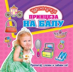 Čudesna kutija : Princeza na balu