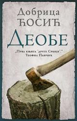 Deobe - Dobrica Ćosić