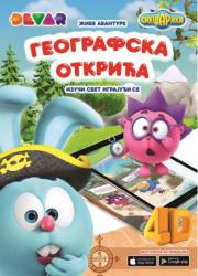 Geografska otkrića - 4D Aktivna knjiga