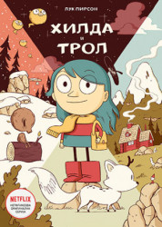 Hilda i Trol - Luk Pirson