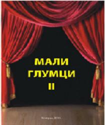 Mali glumci 2 - Grupa autora