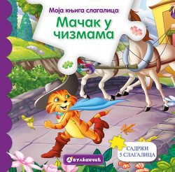 Moja knjiga slagalica: Mačak u čizmama