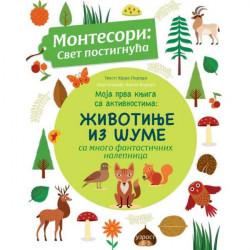 Moja prva knjiga sa aktivnostima: Životinje iz šume