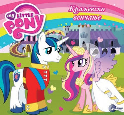 My Little Pony - Kraljevsko venčanje