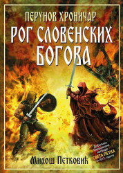 Perunov hroničar - Rog slovenskih bogova - Miloš Petković