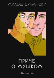 Priče o muškom - Miloš Crnjanski