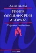 Rečnik opscenih reči i izraza Danko Šipka