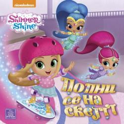 SHIMMER & SHINE - Popni se na skejt - Nickelodeon