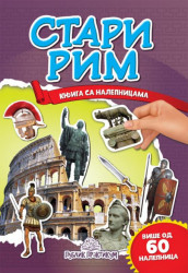 Stari Rim - Knjiga sa nalepnicama - Publik praktikum