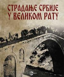 Stradanje Srbije u Velikom ratu