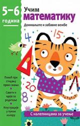 Učim matematiku (5-6 godina)
