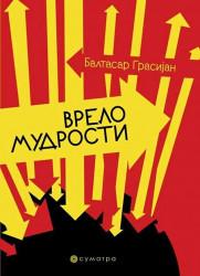 Vrelo mudrosti - Baltasar Grasijan