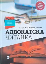 Advokatska čitanka - Oliver B. Injac, Miroslav Stanković