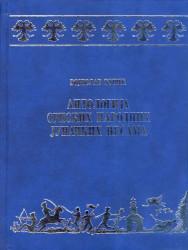 Antologija srpskih narodnih junačkih pesama - Vojislav Đurić