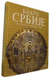 Blago Srbije - kulturno - istorijska baština - Tamara Ognjević