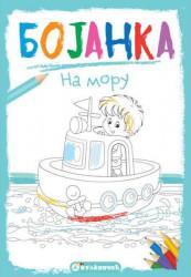 Bojanka: Na moru