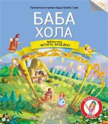 Čitamo zajedno: Baba Hola
