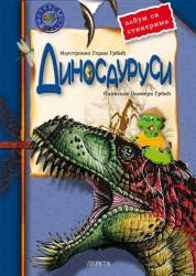 Dinosaurusi - album sa stikerima