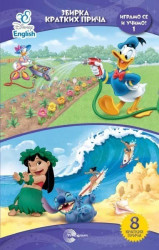 Disney English - Igramo se i učimo 1
