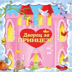 Dvorac za princeze