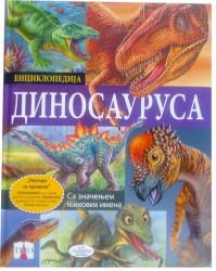 Enciklopedija dinosaurusa
