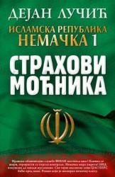 Islamska republika Nemačka 1 - Strahovi moćnika - Dejan Lučić
