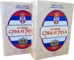 Istorija Srba i Rusa I - II - Jovan I. Deretić