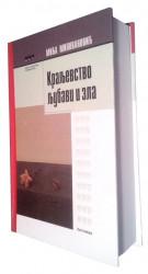 Kraljevstvo ljubavi i zla - Mića Milovanović