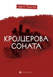 Krojcerova sonata - Lav N. Tolstoj