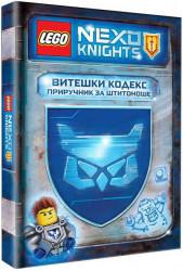 LEGO® NEXO KNIGHTS™ - VITEŠKI KODEKS: Priručnik za štitonoše