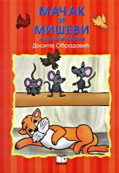 Mačak i miševi - Dositej Obradović