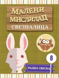 Maleni mislilac - Sveznalica - Svetlana Đukić