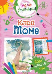 Mali umetnici - Klod Mone